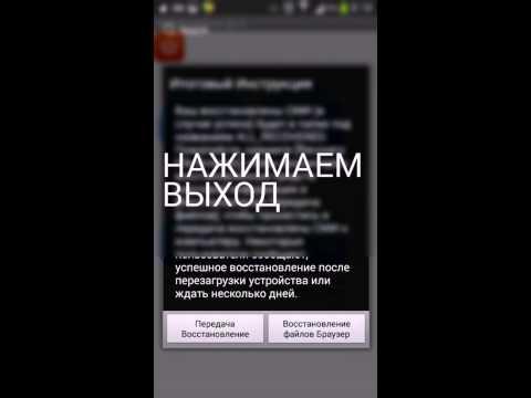 Восстановление удаленных фото на Андроид, РУТ-права не нужны!