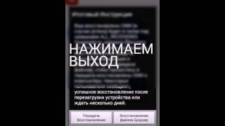 Восстановление удаленных фото на Андроид, РУТ-права не нужны!(Способ восстановления случайно удаленных фотографий на смартфонах под управлением Андроид., 2015-10-17T08:54:14.000Z)