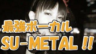 BABYMETAL 中元すず香が最強ボーカルと言われるワケ【SU-METAL】 〇おす...