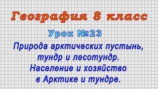 География 8 класс (Урок№23 - Природа арктических пустынь, тундр и лесотундр. Население и хозяйство.)