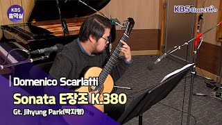 [KBS음악실] 2021.4.13 살롱드기타 (스카를라…