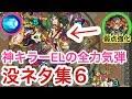 【モンスト】神キラーELフェルメールの全力気弾!没ネタ集6