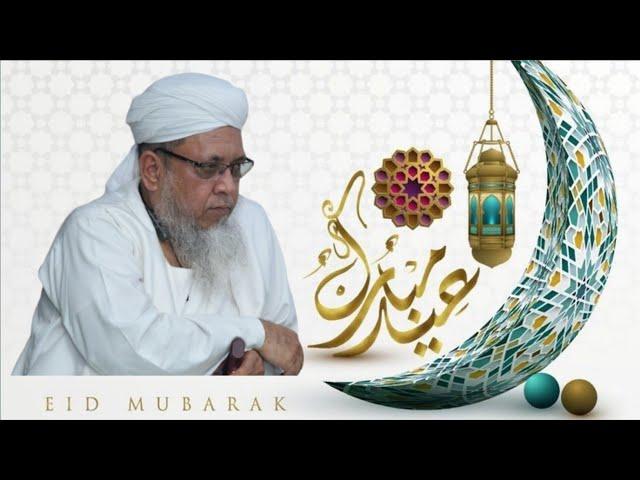 Hazrath Shaykh Muhtaram Ki Janib Se Aap Tamam Ko Eid Ki Mubarak baadi I Ramzan2021 | #shorts