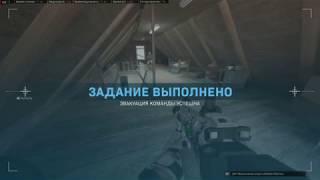 совместная игра операция вестник Ветеран