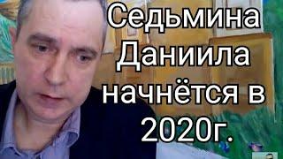Последняя Седьмина Даниила начнётся в 2020-ом году.