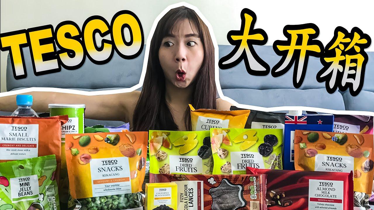 TESCO自有品牌大开箱!!好吃到升天?!还是恶心直下地狱?!熟悉的药水味我真的不想再回味谢谢~