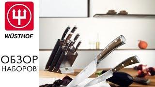 Обзор наборов кухонных ножей Wusthof Ikon, Classic Ikon и Ikon Cream White