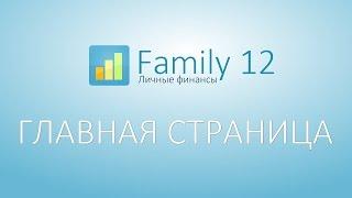 Family Help. Урок 1. Главная страница