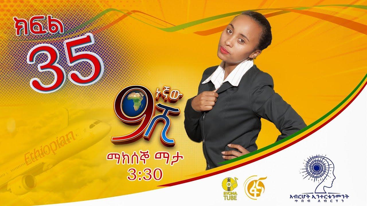 Ethiopia: ዘጠነኛው ሺህ ክፍል 35 - Zetenegnaw Shi sitcom drama Part 35