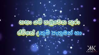 Nadee Ganga Tharanaye Karaoke