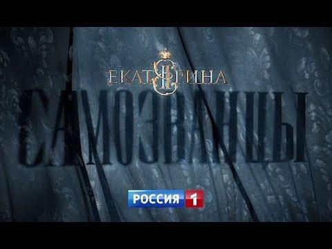 Екатерина. Самозванцы 1-16 серия Россия 1