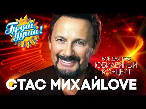 Стас Михайлов - Всё для тебя - Юбилейный концерт в Кремле