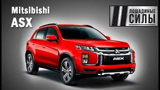 Тест- драйв Mitsubishi ASX 2019