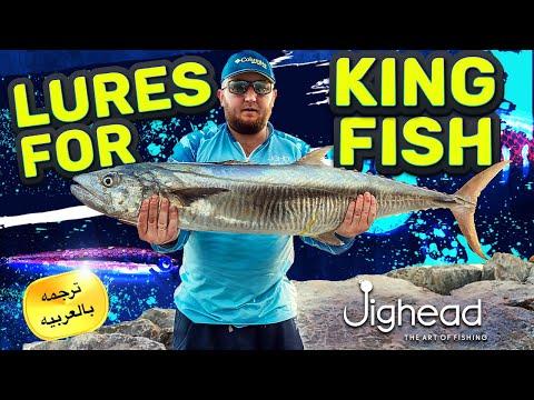 Best Lures For King Fish (King Mackerel)
