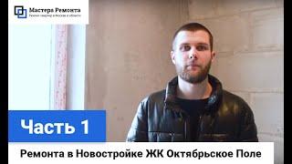 Часть 1  Начало ремонта в Новостройке ЖК Октябрьское Поле