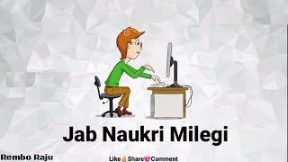 Jab Naukri milegi to kya hoga !! Whatsapp status !! Funny 💞💞