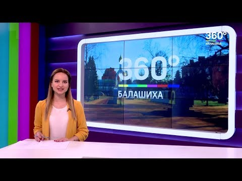 НОВОСТИ 360 БАЛАШИХА 14.08.2019
