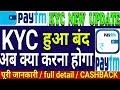 Why KYC Option | Feature Not Showing On Paytm App | Show Kyu Nahi Ho Raha Hai | How To Complete KYC