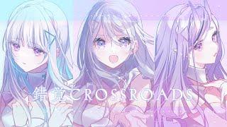 【歌ってみた】錯覚CROSSROADS 【 i's - 樋口楓 / リゼ・ヘルエスタ / 竜胆尊 cover】