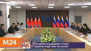 Владимир Путин встретился с лидером КНДР Ким Чен Ыном - Москва 24
