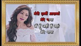 Meri Zameen Aasman Mere Papa - Karaoke - Tulsi Kumar & Khushali Kumar