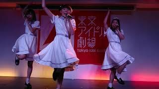 2017年10月15日(日) 東京アイドル劇場で開催された「恋をするなら17歳...
