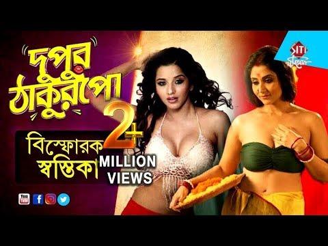 দুপুর ঠাকুরপো | বিস্ফোরক স্বস্তিকা | Dupur Thakurpo | Season 2 | Swastika | Monalisa | Hoichoi