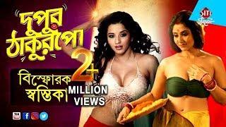 দুপুর ঠাকুরপো   বিস্ফোরক স্বস্তিকা   Dupur Thakurpo   Season 2   Swastika   Monalisa   Hoichoi