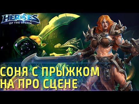 видео: Абатур и Соня с прыжком против Зератула. Отличный финал по heroes of the storm на ets na.
