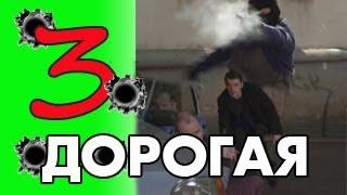 Сериал,фильм ДОРОГАЯ 3 серия. Криминал,детектив 2013