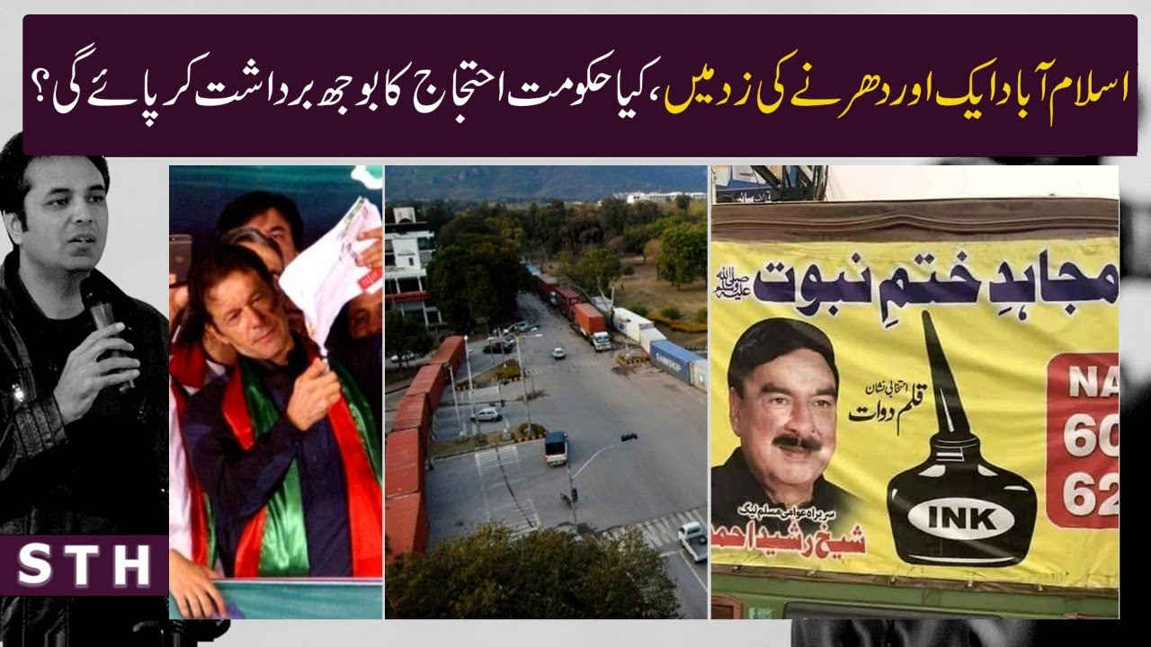 Download Islamabad to face another dharna  Will govt survive the protest? | Syed Talat Hussain