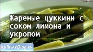 Рецепт Жареные цуккини ссоком лимона иукропом