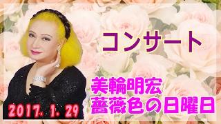 美輪明宏【コンサート】2017.1.22【スピリチュアルメッセージ】