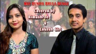 RIMA & LOKESH SUNG AASHIQUI 1990 Song MAY DUNIYA BHULA DUNGA  Tribute to great Gulshan Kumar