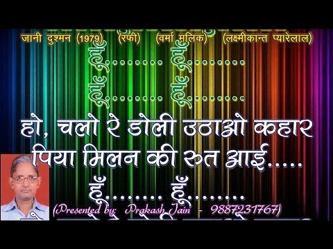 Chalo Re Doli Uthao Kahar (3 Stanzas) Karaoke With Hindi Lyrics (By Prakash Jain)
