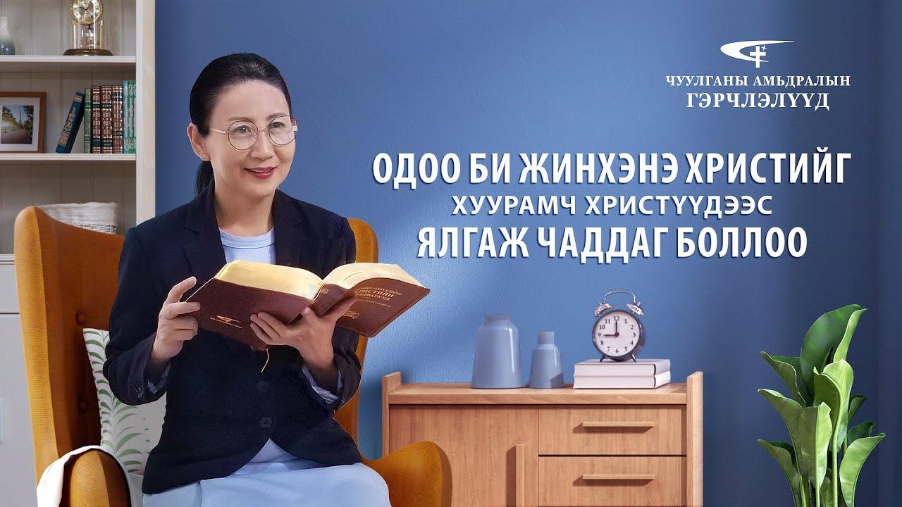 """Сайн мэдээний гэрчлэлүүд """"Одоо би жинхэнэ Христийг хуурамч Христүүдээс ялгаж чаддаг боллоо"""""""