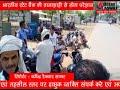 ADBHUT AAWAJ 01 06 2021 भारतीय स्टेट बैंक की तानाशाही से लोग परेशान