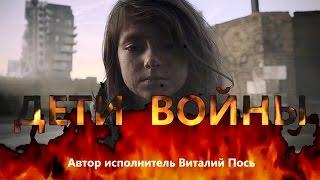 Виталий Пось - Дети войны ( demo )