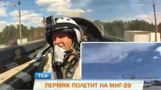 Пермяк выиграл полет в стратосферу на истребителе МИГ-29 и подарил его отцу