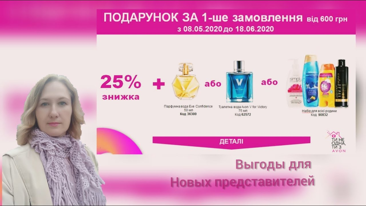 Єйвон для представителей украина косметика abyss купить в москве