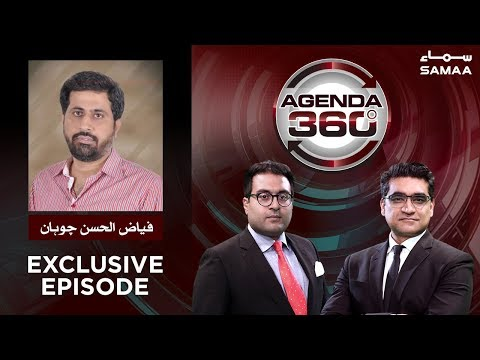 Fayyaz ul Hassan Chohan Exclusive | Agenda 360 | SAMAA TV | February 01, 2019