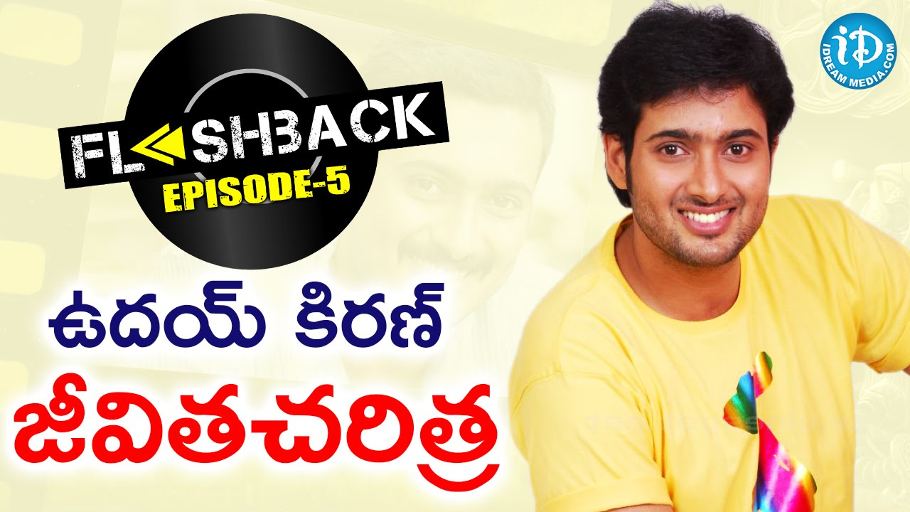 A Tribute To Uday Kiran From iDream Media || Flash Back #5 ...