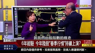 【錢線百分百】20180105-4
