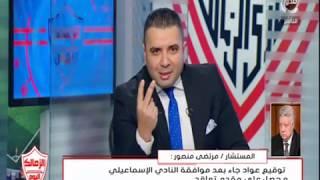 مكالمة مرتضى منصور رئيس الزمالك النارية ..بعد لقاء القمة وخسارة الدورى الجزء الاول