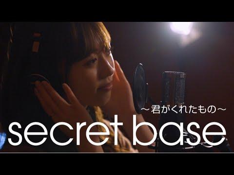 【歌ってみた】secret base 〜君がくれたもの〜 / ZONE【福原遥.ver】