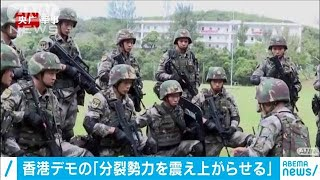 「分裂勢力震え上がらせる」国家安全法制度でけん制(20/05/27)