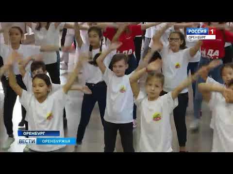 Накануне танец объединил молодежь всей страны: флешмоб провели в оренбургском лагере «Янтарь»