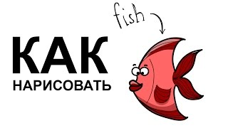 Как нарисовать рыбу легко(Как нарисовать рыбу поэтапно карандашом для начинающих за короткий промежуток времени. http://youtu.be/H1o7onUJqqI..., 2015-06-07T08:14:26.000Z)