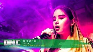 Смотреть клип Alexandra - Плавно