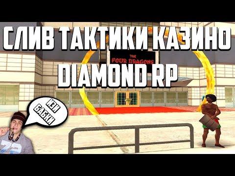 СЛИВ ТАКТИКИ КАЗИНО DIAMOND RP [НЕ КЛИКБЕЙТ]